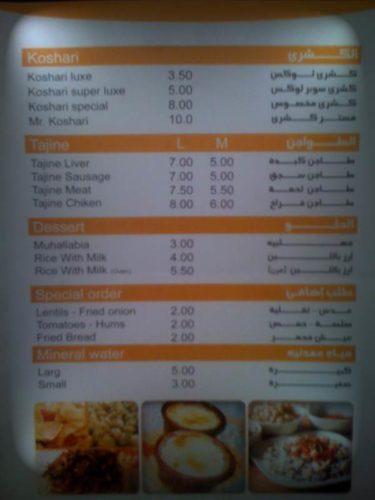 menu arabsko-angielskie1
