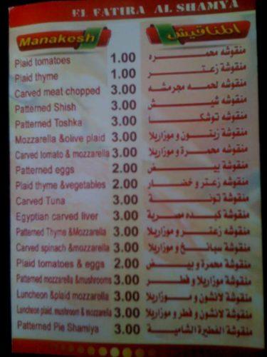 menu arabsko-angielskie2