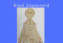 Kyra Sarakosti